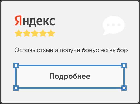 Бонус за отзыв на Яндексе
