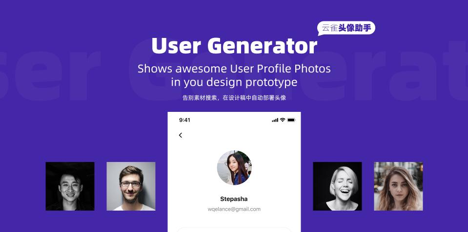 Плагин User Generator для Figma