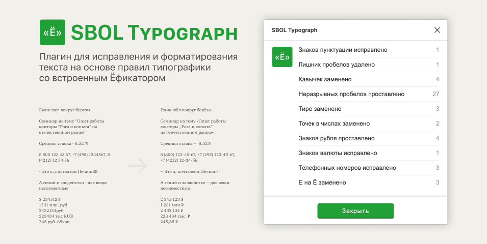 Плагин SBOL Typograph для Figma