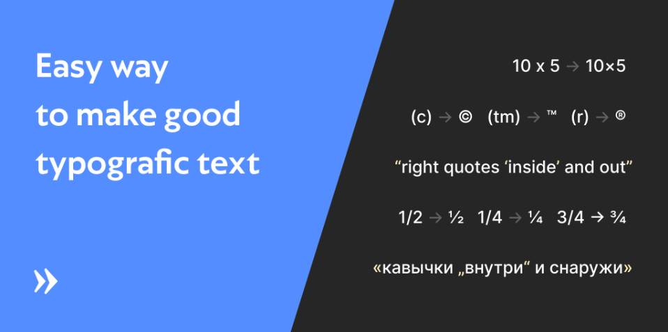 Плагин Typograf для Figma