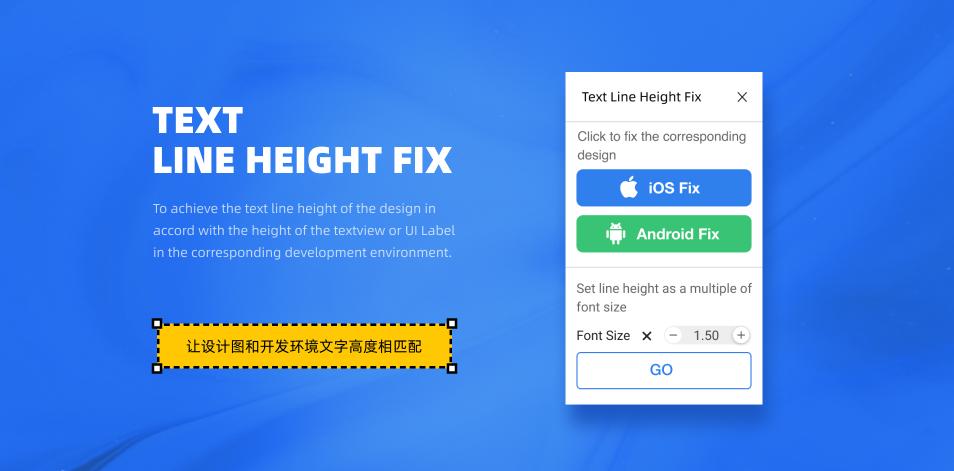 Плагин Text Line Height Fix для Figma