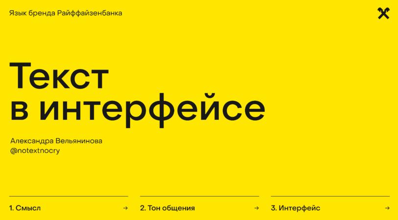 гайд_текст_в_интерфейсе.png